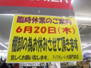 店休のお知らせ~♪