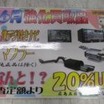 広島五日市店より6月買取強化品(20%アップ品)のご案内♪