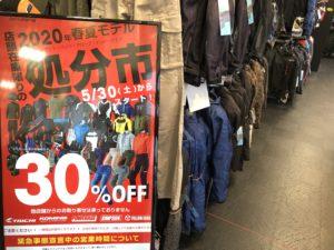 2020春夏モデル30%OFF(を隣のNAPS広島店にて開催中)!