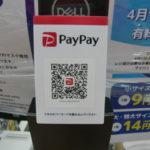 福岡飯塚店 6月1日(月)よりPayPay導入開始!