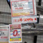 0金利キャンペーン残り3日間・・・