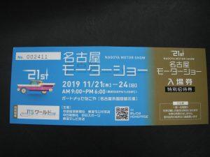 名古屋モーターショーチケットプレゼントォォォオオッ!!
