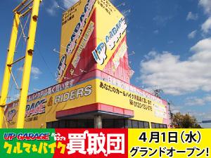 まるごと京都八幡店