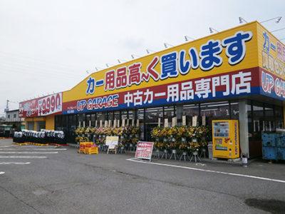 埼玉久喜店