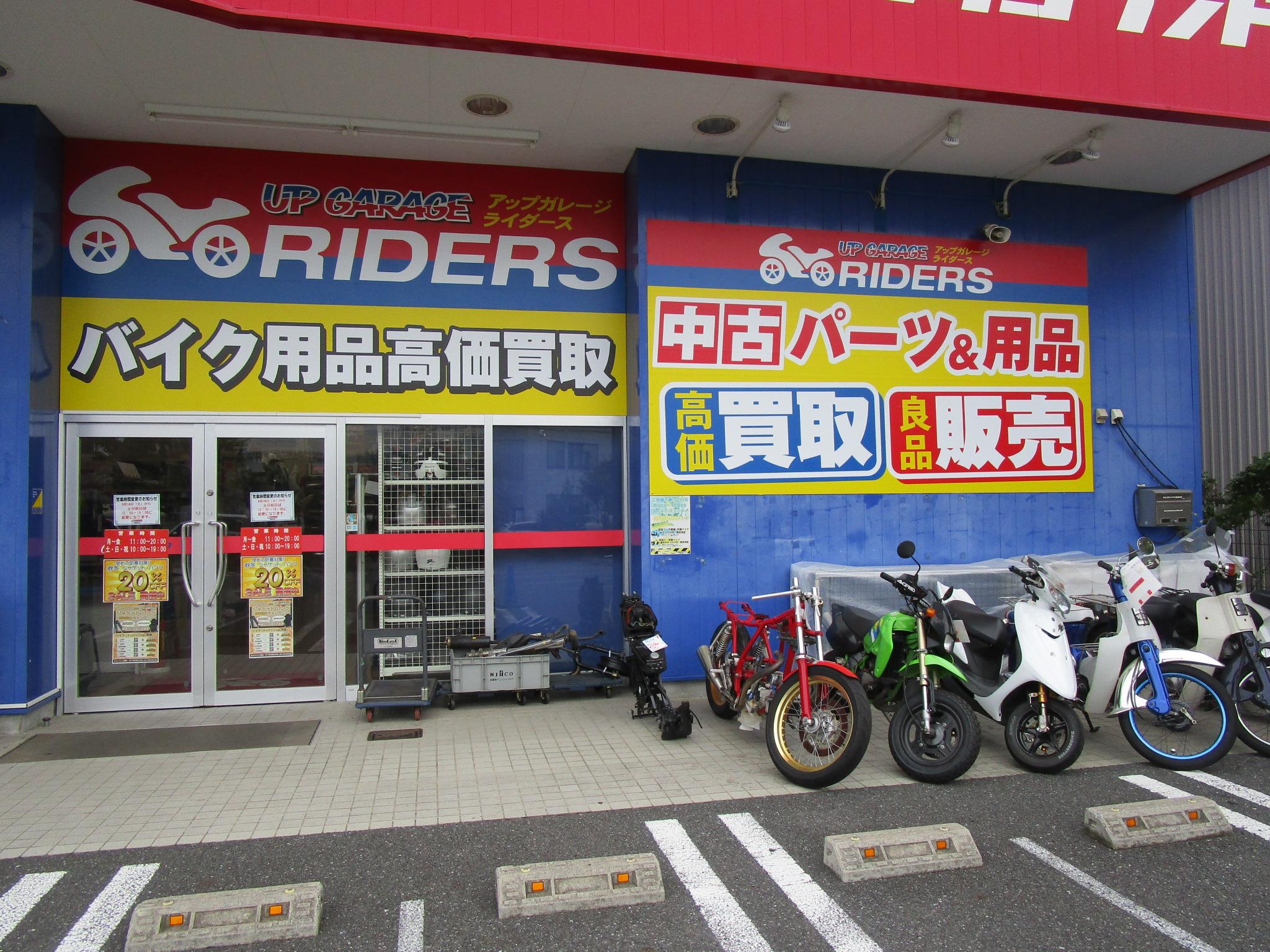 ライダース武蔵村山店
