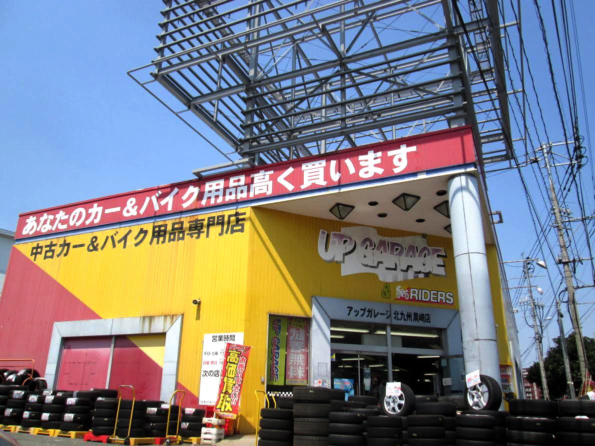 北九州黒崎店