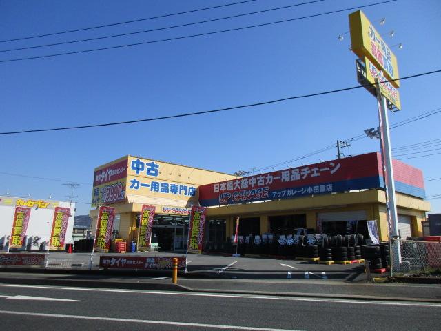 odawarahigashi-shop