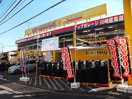 shopimg_kawasaki-san_shop