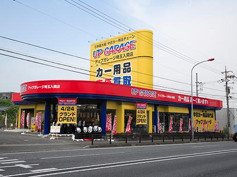 埼玉入間店