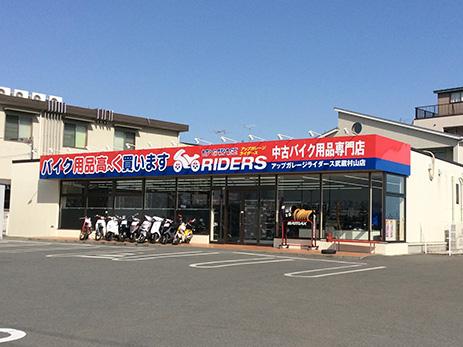 shopimg_r-musashimurayama_shop