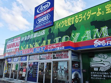 shopimg_r-toyama_shop
