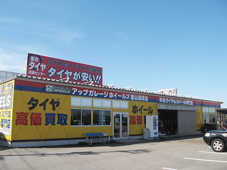 ホイールズ富山高岡店