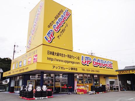 shopimg_shizuoka_shop