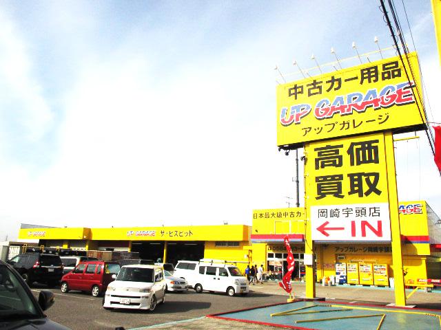 岡崎宇頭店