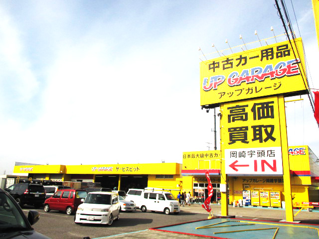 shopimg_okazaki_shop2