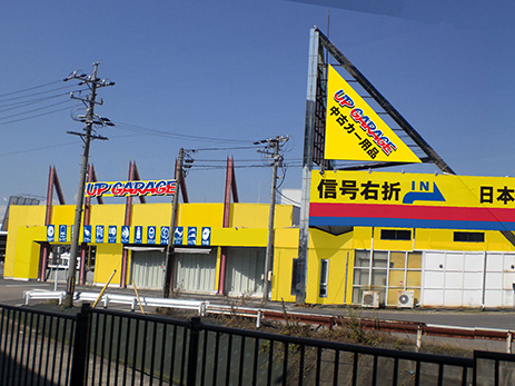shopimg_ichinomiya_shop