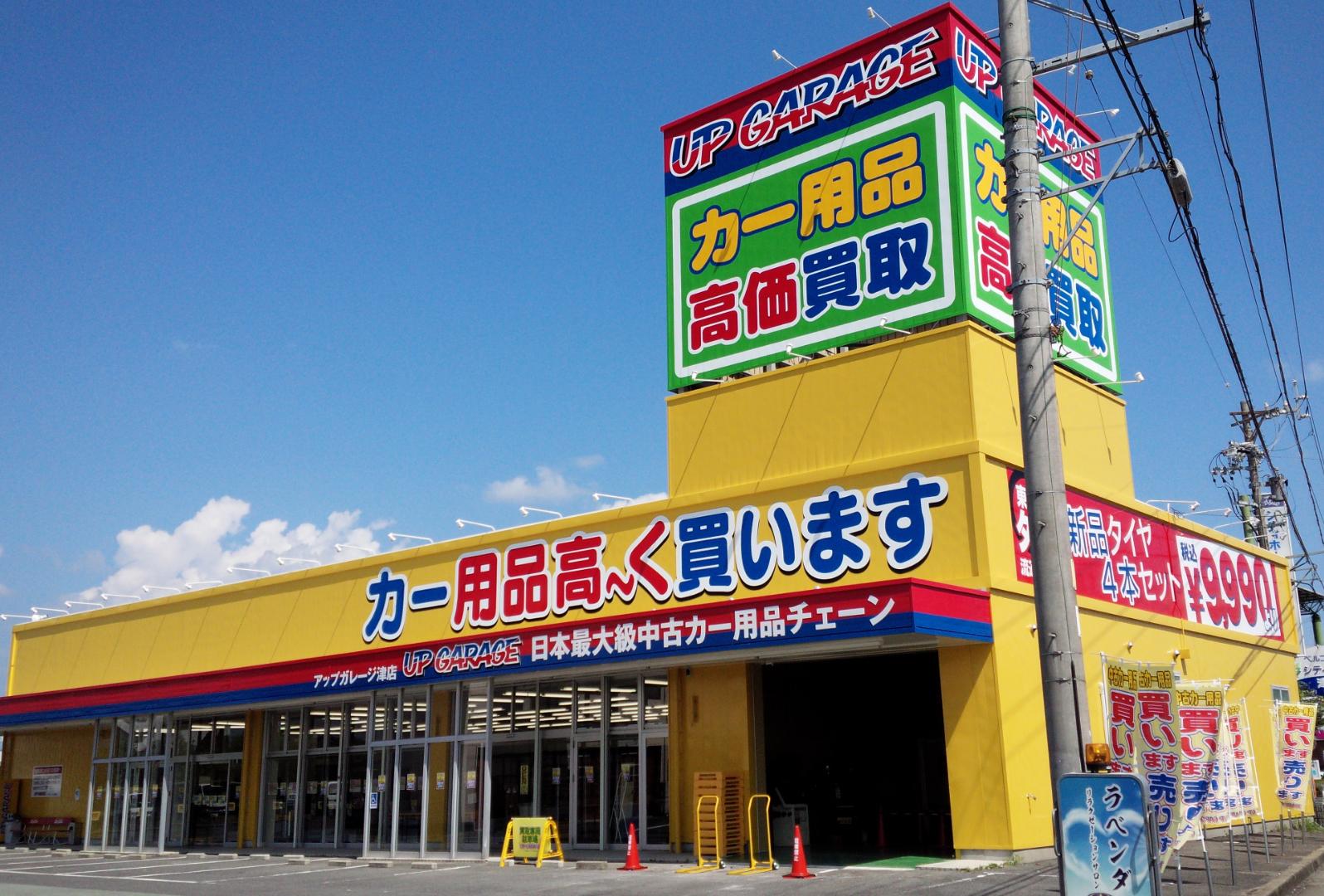 tsu_shop