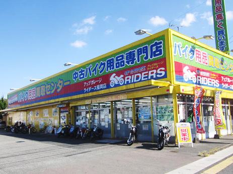 ライダース福岡店