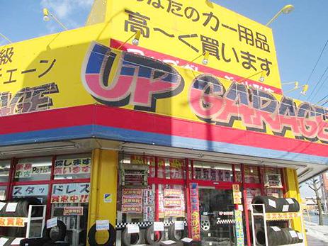 中古カー用品★UP GARAGE山形店