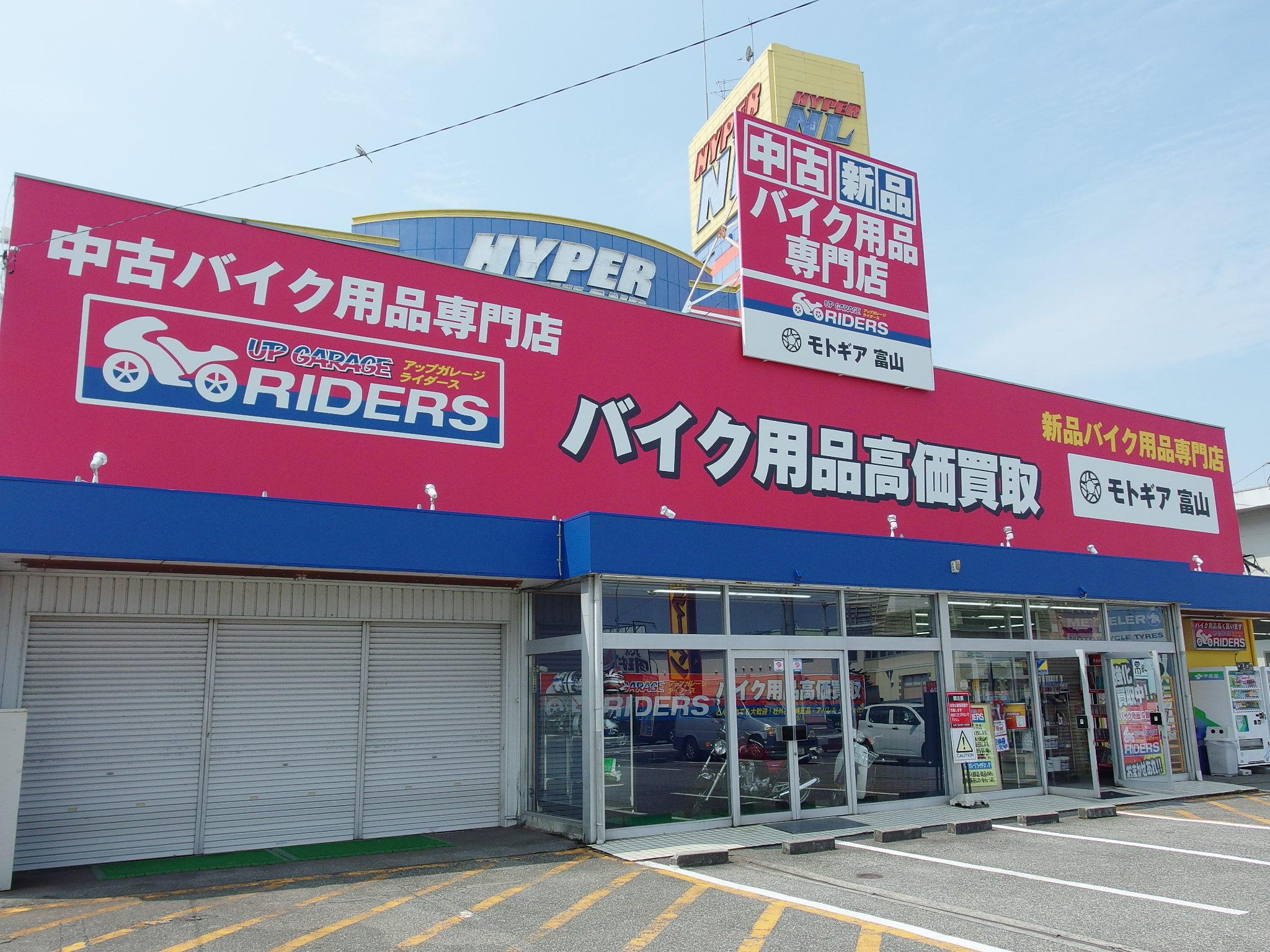 ライダース富山店
