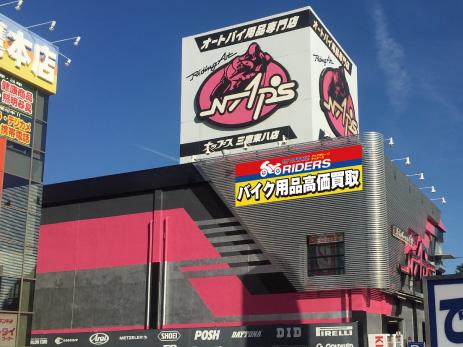 ライダースナップス三鷹東八店