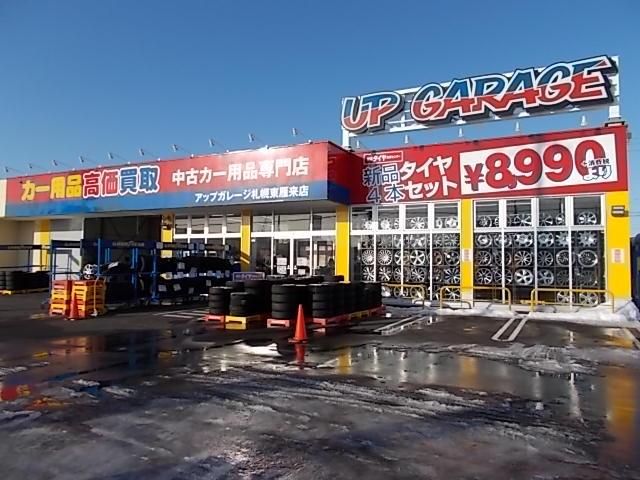 札幌東雁来店