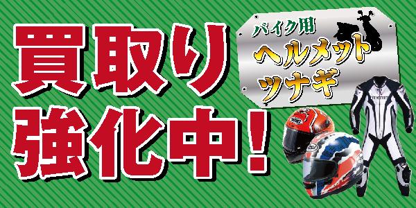 全ライダース取扱店舗にて【バイクヘルメット】買取強化中!
