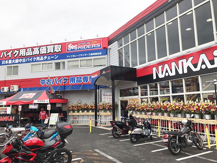 shopimg_nankaikoshigaya