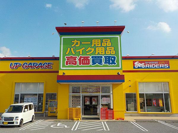 chikusei_shopimg_outside