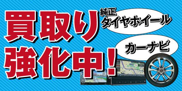 全店舗にて【タイヤホイール&カーナビ】買取強化中!