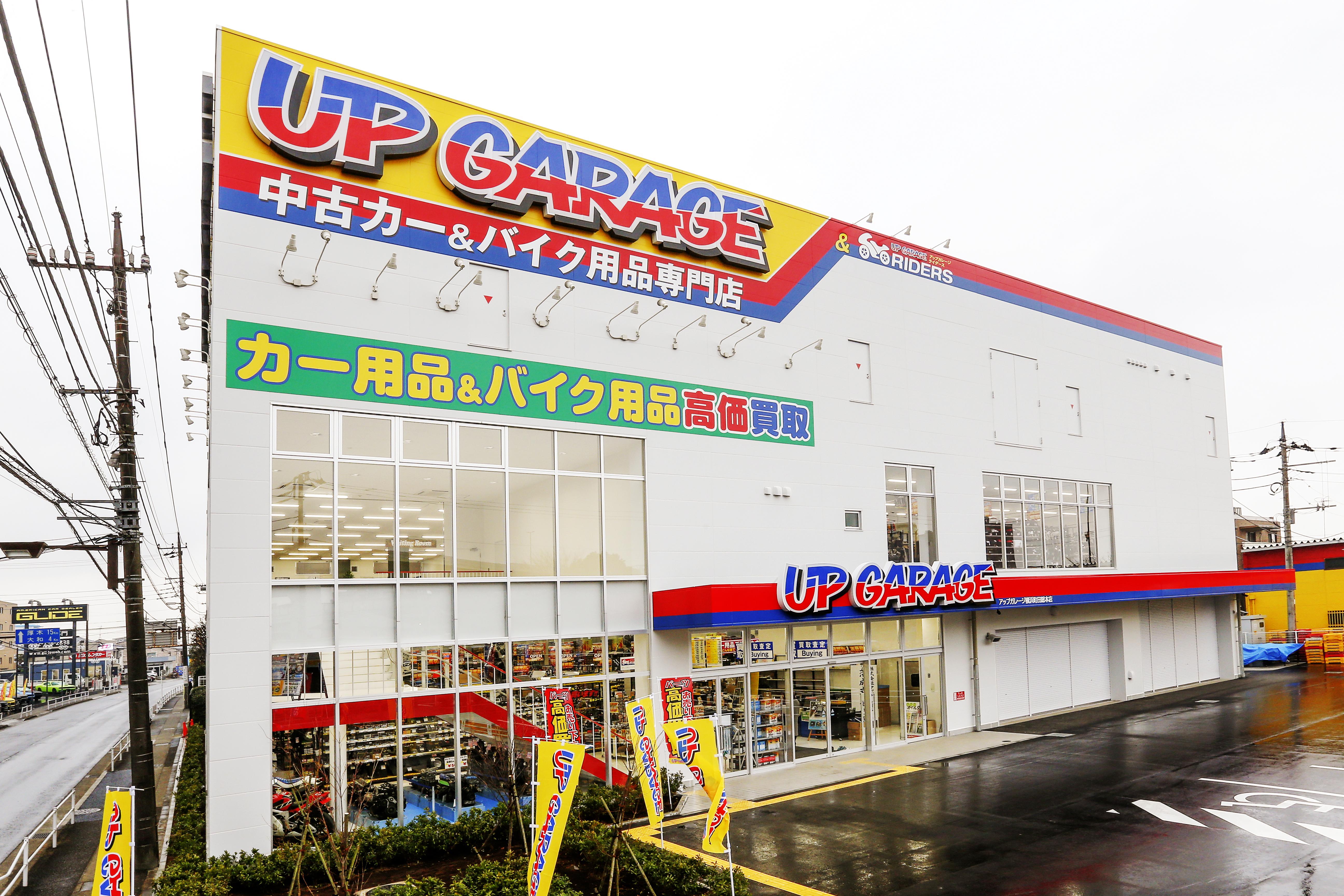 横浜町田総本店