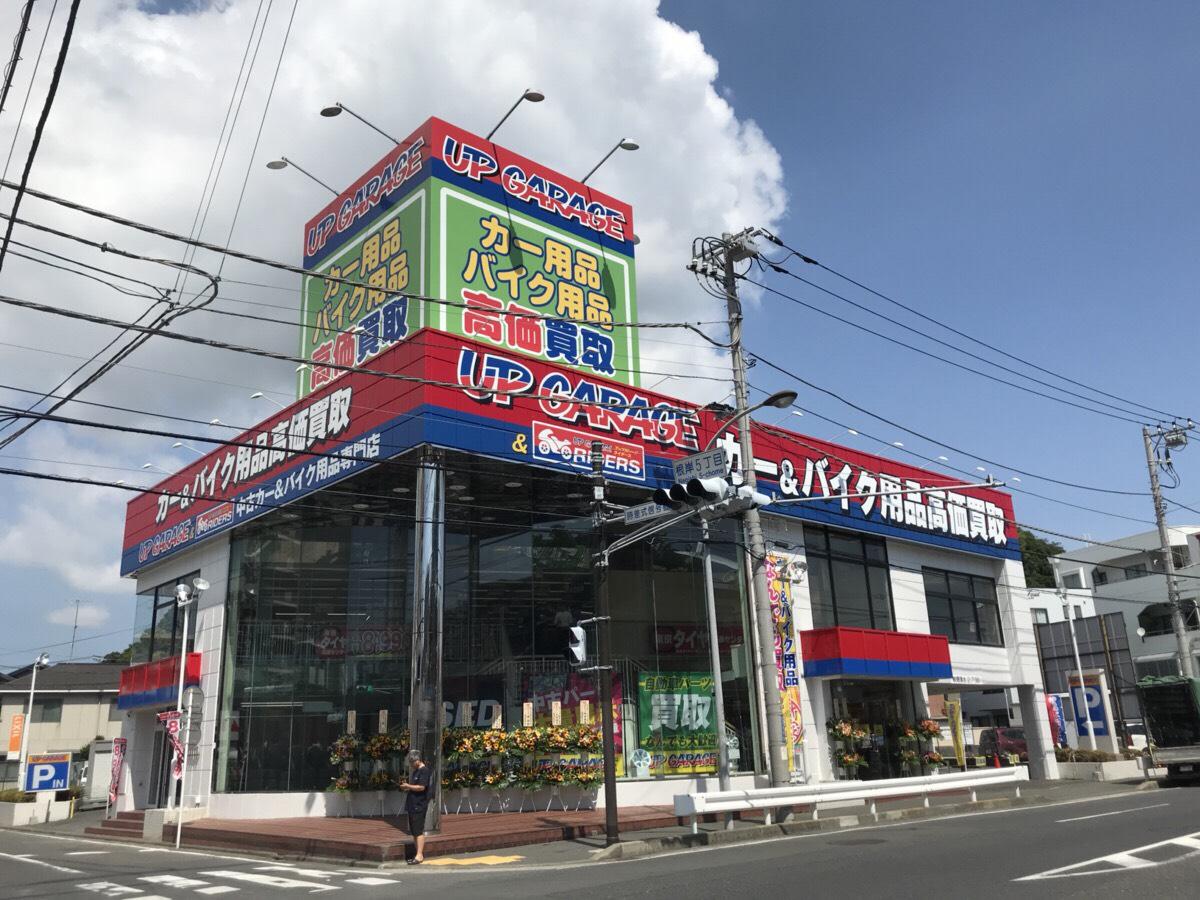 横須賀根岸店