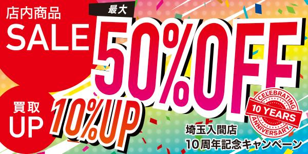 【埼玉入間店】OPEN10周年アニバーサリーキャンペーン!