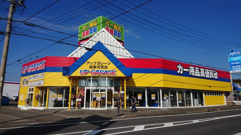 岐阜可児店