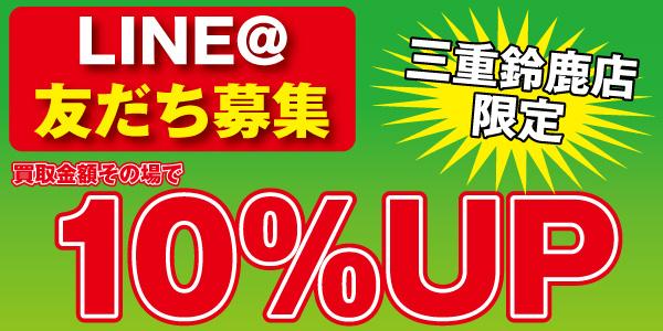 【三重鈴鹿店】夏までのロングキャンペーン!LINE@で得しちゃおう!!