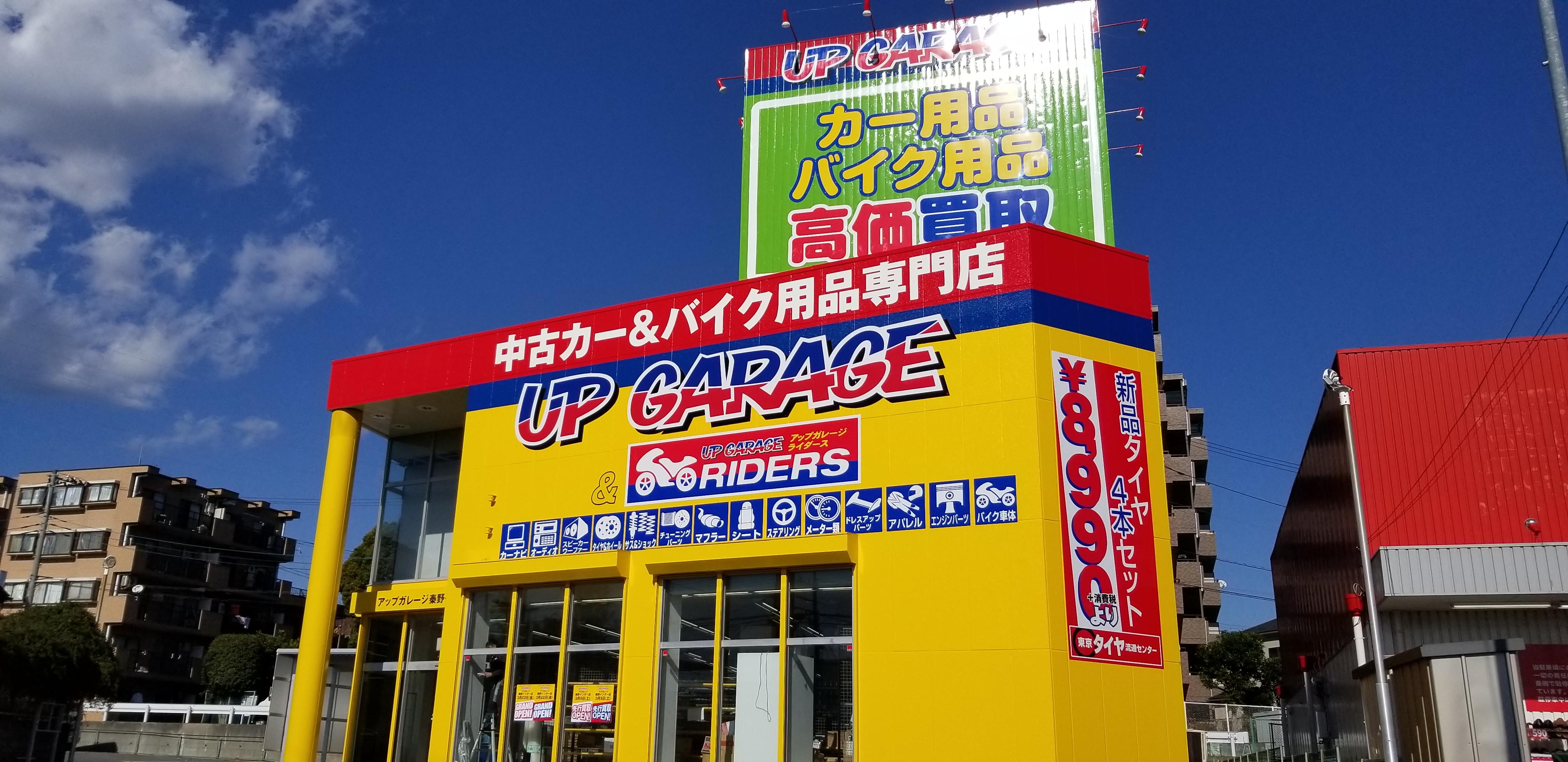秦野インター店