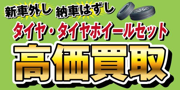 【愛知県対象店舗限定】新車・納車外しのタイヤ・ホイールセット高価買取中!