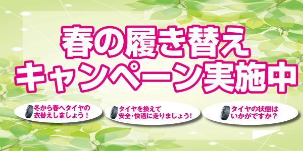 【愛知県対象店舗限定】春の履き替えキャンペーン実施中
