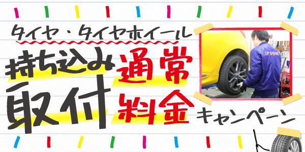 【宮崎北店】タイヤ・タイヤホイール持ち込み取付、通常料金キャンペーン