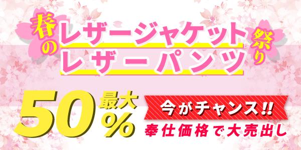 【ライダースナップス三鷹東八店】春のレザーパンツ・レザージャケット祭り