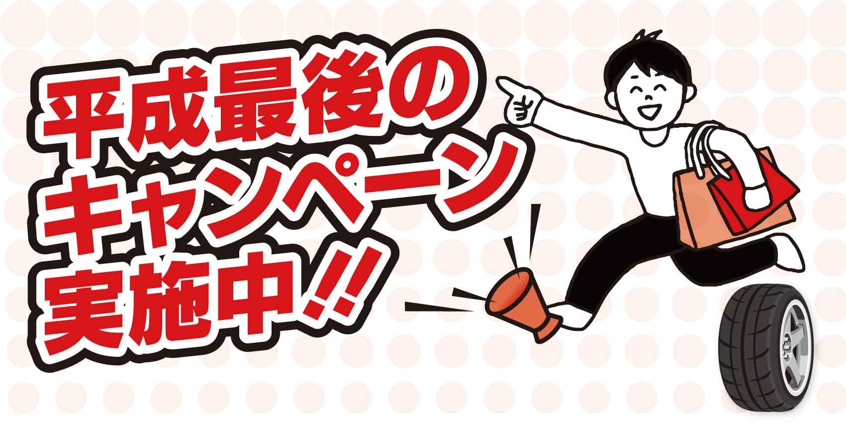 【久留米店】平成を売りつくせ お客様大感謝祭