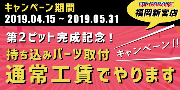 【福岡新宮店】「持ち込みパーツ取付 通常工賃でやります」キャンペーン!!