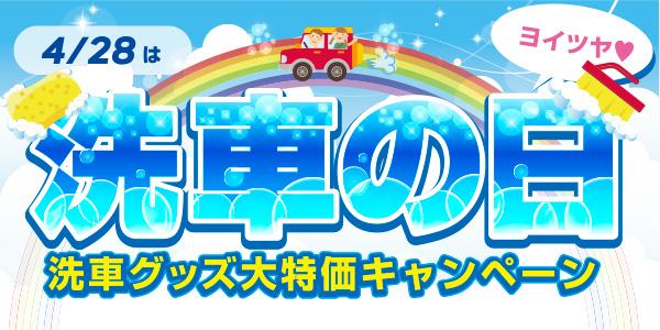 【対象店舗限定】洗車の日キャンペーン