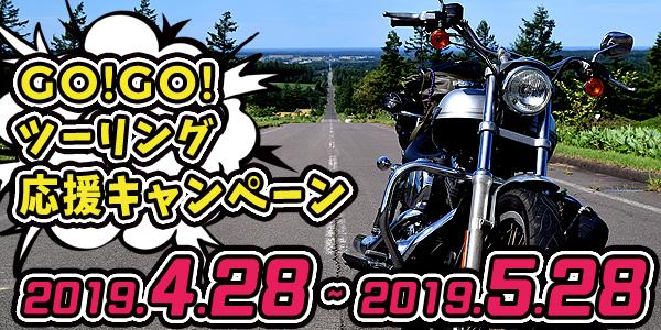【ライダースナップス三鷹東八店】GO!GO!ツーリング 応援キャンペーン