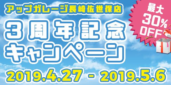【長崎佐世保店】3周年記念キャンペーン
