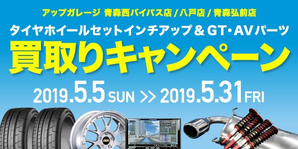 【青森県対象店舗】タイヤホイールセットインチアップ&GT・AVパーツ買取りキャンペーン