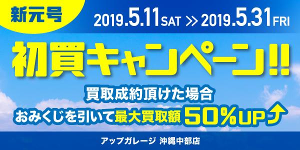【沖縄中部店】新元号 初買キャンペーン!!