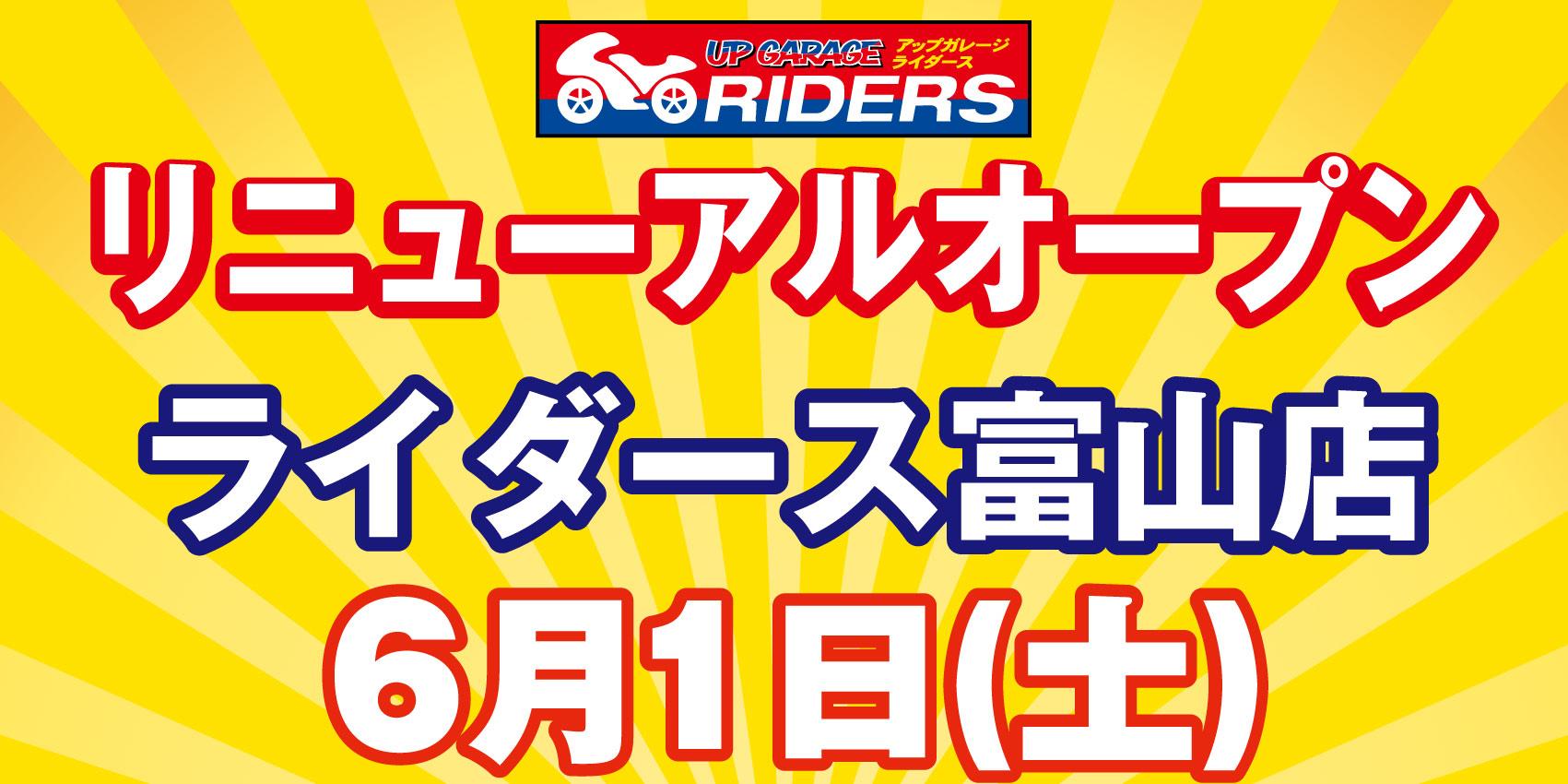 【ライダース富山店】リニューアルオープン!