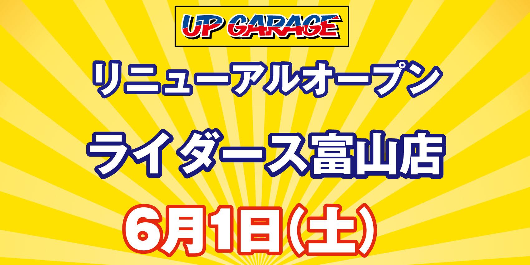 ライダース富山店リニューアルオープン