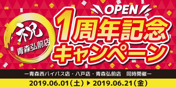 【青森西バイパス店、八戸店、青森弘前店】 祝!青森弘前店 OPEN 1周年記念キャンペーン